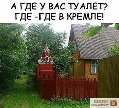 Medvedeva, Shed, Jokes, Lol, Outdoor Structures, Cabin, Humor, Cool Stuff, House Styles