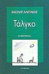 Ταλγκο - Βασιλης Αλεξακης Reading, Cover, Books, Libros, Book, Reading Books, Book Illustrations, Libri