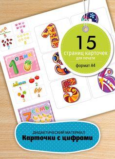 Карточки с цифрами от 1 до 10 - отличный дидактический материал для обучения ребенка цифрам и счету.