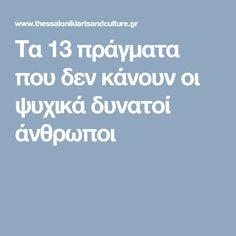 Τα 13 πράγματα που δεν κάνουν οι ψυχικά δυνατοί άνθρωποι Meaningful Life, Awakening, Psychology, Tips, Quotes, Books, Psicologia, Quotations, Livros