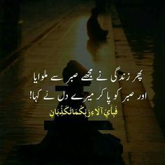 All Quotes, Urdu Quotes, Islamic Quotes, Islam Muslim, Poetry Books, English Words, True Words, Deep Thoughts, Feelings