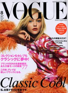 Cover with Sasha Pivovarova August 2008 of JP based magazine Vogue Japan from Condé Nast Publications including details. Vogue Magazine Covers, Fashion Magazine Cover, Fashion Cover, Vogue Covers, Vogue Japan, Vogue Russia, Sasha Pivovarova, Dior, Glamour Photography
