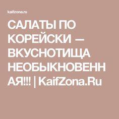 САЛАТЫ ПО КОРЕЙСКИ — ВКУСНОТИЩА  НЕОБЫКНОВЕННАЯ!!! | KaifZona.Ru