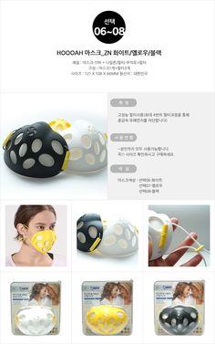 카드무이자: 5만원 이상 무이자. 청구할인: 제휴카드 결제시 최대 15% 할인. 출산/유아용품/임부복>유아위생용품>콧물흡입기/마스크 Firefighter Gear, Disruptive Innovation, Mouth Mask Fashion, Masks Art, Gadgets, Mask Design, Simple Designs, Cool Stuff, 3d Printing
