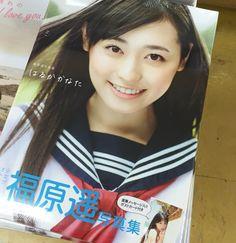 福原遥スタッフ(公式) @haruka_staff  8月23日 本日!福原遥写真集「はるかかなた」発売日です!!! 本屋さんで発見♪嬉しくて、つい写真撮っちゃいました笑 既に手元にある方もいらっしゃるかな?? 本当に色んな遥が詰まってます!皆さんのお気に入りのページ、是非教えてください(^^)