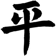 Pegatinas: Paz Peace (R) #vinilo #adhesivo #decoracion #pegatina #chino #japonés #tatuaje #TeleAdhesivo
