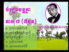 Sin sisamuth (ស៊ិន ស៊ីសាមុត)​ | mp3 music song collection | Non Stop Vol - 7 (5 songs) - YouTube