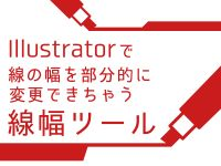 Illustratorで線の幅を部分的に変更できちゃう線幅ツール Web Design, Tool Design, Graphic Design, Design Ideas, Photoshop Illustrator, Banner Design, Calligraphy Fonts, Infographic, Knowledge