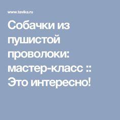 Собачки из пушистой проволоки: мастер-класс :: Это интересно!
