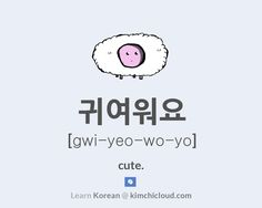 """To say """"Cute"""" in Korean, you say """"gwiyeowoyo"""" (in Hangul: 귀여워요), but to fully understand this word, you need to take a look at how it is used in context."""