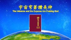 【東方閃電】全能神教會經歷詩歌《宇宙穹蒼讚美神》