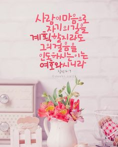 단비멋글씨 님의 포스팅 My Jesus, Jesus Christ, Korean Handwriting, Blessing Words, Bible Illustrations, Korean Words, Jesus Loves Me, My Lord, Wise Quotes
