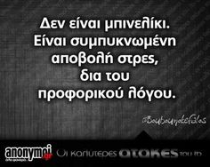 Smart Quotes, Clever Quotes, Funny Greek Quotes, Funny Quotes, Explanation Quotes, Favorite Quotes, Best Quotes, Speak Quotes, Funny Phrases