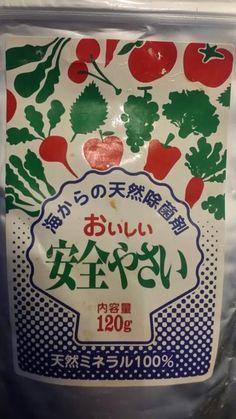苺の農薬 | うちの朝ごはん 『 超一番だし』と『ブレスストレッチ』で変わる身体