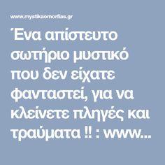 Ένα απίστευτο σωτήριο μυστικό που δεν είχατε φανταστεί, για να κλείνετε πληγές και τραύματα !! : www.mystikaomorfias.gr, GoWebShop Platform Projects To Try, Health, Blog, Tips, Health Care, Blogging, Salud, Counseling