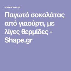 Παγωτό σοκολάτας από γιαούρτι, με λίγες θερμίδες - Shape.gr