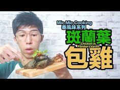 泰式班蘭葉包雞 [Chicken in Pandan Leaves]|泰風味系列|Mic Mic Cooking #219 - YouTube