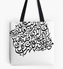 Arabic Calligraphy: Home Tote Bag Black Cotton, Cool Words, Shopping Bag, Reusable Tote Bags, Motifs, Prints, Arabic Calligraphy, Drawing, Painting