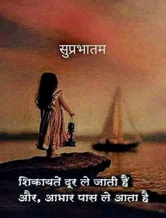 Latest Good Morning Images, Good Morning Thursday, Hindi Good Morning Quotes, Morning Msg, Good Morning Friends, Good Morning Wishes, Good Morning Motivational Messages, Morning Prayer Quotes, Morning Prayers