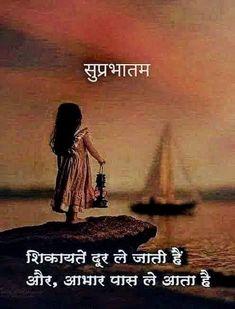 Good Morning Motivational Messages, Hindi Good Morning Quotes, Good Morning Images, Good Morning Thursday, Morning Msg, Good Morning Friends, Hindi Qoutes, Krishna Photos, Paris Photography