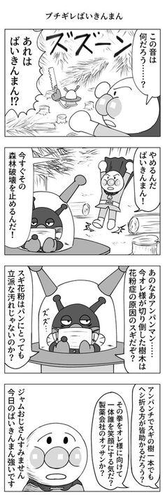 びっくりムーン (@BikkuriMoon) さんの漫画 | 468作目 | ツイコミ(仮) Manga, Undertale Au, Jojo Bizarre, Japanese Culture, Jojo's Bizarre Adventure, Twitter Sign Up, Snoopy, Comic Books, Cartoon