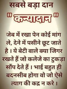 369 Best Hindi Quotes Thought Images Hindi Quotes Quote Quotes