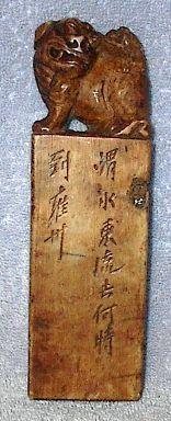 chinese chops | Old Chinese Chop Block Foo Dog Soap Stone Signature Seal Wong Gong ...