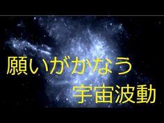 【凄い効果】金運 恋愛運 人生向上 回復力 癒し 願望すべてが叶うサブリミナルAll wishes come true Subliminal sound source - YouTube