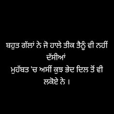 Luxury life quotes images in punjabi inspiring famous quotes Life Quotes For Girls, Life Quotes To Live By, Punjabi Love Quotes, Indian Quotes, Rumi Quotes, Mood Quotes, Mind Blowing Quotes, Good Thoughts Quotes, Deep Thoughts