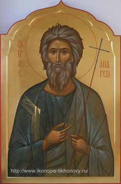 Holy Apostle Andrew the First Called  / Именные иконы
