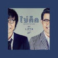 Listen to ไม่คิด by Lipta on @AppleMusic.
