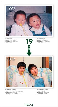 PEACE:1993年 → 2012年