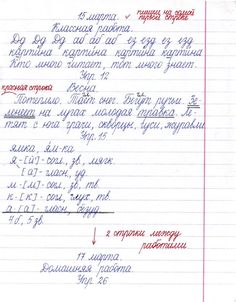 Learn Russian Alphabet, Russian Lessons, Montessori Homeschool, 1st Grade Worksheets, Language Study, Chor, Study Notes, Play To Learn, Study Motivation