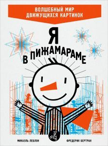 """Издательский дом """"Самокат"""""""