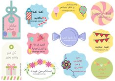 Eid Boxes, Paperclip Crafts, Modern Classic Interior, Eid Stickers, Eid Crafts, Cardboard Box Crafts, Happy Eid, Themes Free, Paper Clip