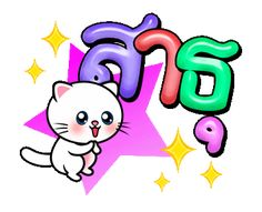 Line Sticker, Pugs, Smurfs, Good Morning, Stickers, Words, Funny, Illustration, Fictional Characters