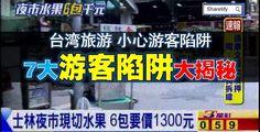 台湾旅游7大常见【游客陷阱】!去台湾旅行的你一定要注意!!