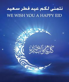 10 Best Eid Mubarak HD Images Greeting Cards Wallpaper and Photos Eid Mubarak 2016, Eid Mubarak Hd Images, Eid Images, Happy Eid Mubarak, Eid Wallpaper, Eid Mubarak Wallpaper, Wallpaper Pictures, Eid Mubarak Greeting Cards, Eid Mubarak Greetings