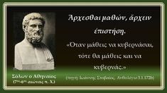 Greek Language, Greek Words, Greek Quotes, Greece, 1, Politics, Wisdom, Humor, My Love