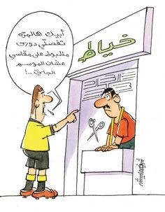 كاريكاتير جريدة الراي (الكويت)  يوم الخميس 26 مارس 2015  ComicArabia.com  #كاريكاتير