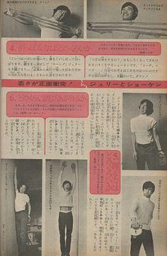 fe01258730d7 アイドル、芸能人 - ヤフオク! - Yahoo! 女性セブン 1971/4/21 萩原健一 ...