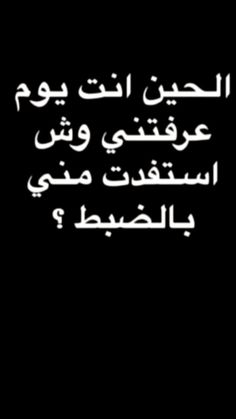 Memes Funny Faces, Funny Qoutes, Funny Phrases, Jokes Quotes, Bff Quotes, Friendship Quotes, Arabic Jokes, Arabic Funny, Funny Arabic Quotes