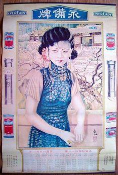 Eveready battery Shanghai advertising poster