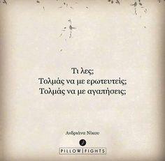 Greek Quotes, Me Quotes, Poetry, Van, Wisdom, Reading, Words, Inspiration, Quotes