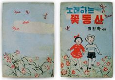 Vintage Korean Children's book