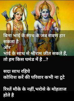 Krishna Quotes In Hindi, Chankya Quotes Hindi, Sanskrit Quotes, Hindi Words, Gita Quotes, Motivational Quotes In Hindi, Wisdom Quotes, Quotations, Qoutes