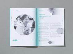 인천아시아경기대회 경기장 보물찾기 보고서 Text Layout, Brochure Layout, Brochure Design, Book Design Layout, Book Cover Design, Page Design, Editorial Layout, Editorial Design, Presentation Layout