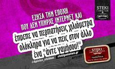 Έζησα την εποχή που δεν υπήρχε ίντερνετ @Apistos_ntolmas - http://stekigamatwn.gr/f5395/