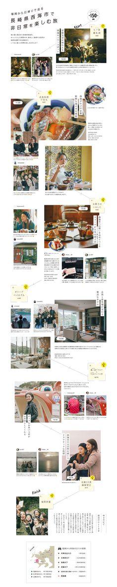 ランディングページ LP 長崎県西海市で非日常を楽しむ旅|イベント・キャンペーン・体験|自社サイト