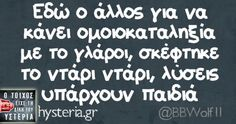 Οι Μεγάλες Αλήθειες του Σαββατοκύριακου Funny Greek Quotes, Greek Memes, Funny Picture Quotes, Funny Photos, Favorite Quotes, Best Quotes, Life Quotes, Funny Times, Clever Quotes